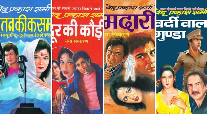 hindi-pulp-fiction-1